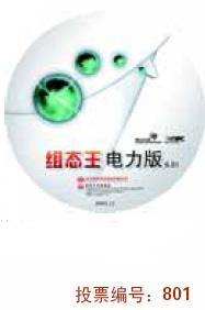 产品 集成 软件 最佳 信息 三届 ——/组态王电力版V6.51