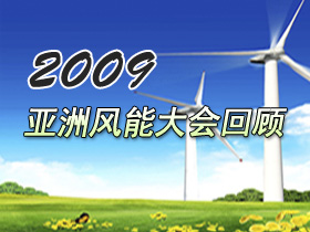 2009亚洲风能大会专题回顾