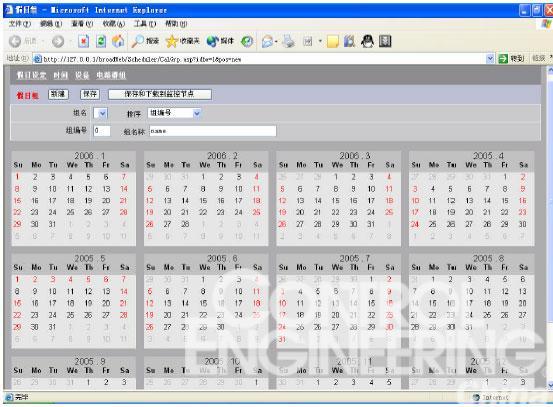 WebAccess网际HMI/SCADA软件智能楼宇监控系统如图