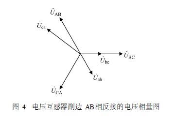 电压互感器副边极性接线对电能表计量影响分析