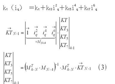 提高永磁同步电机静态转矩精度的三种策略