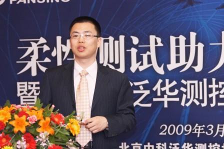 泛华测控的北方区销售经理钟燕宁先生做分析报告