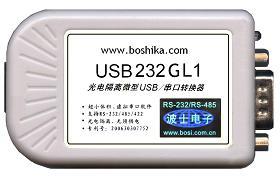 波士USB、以太网转串口、光纤转换器系列