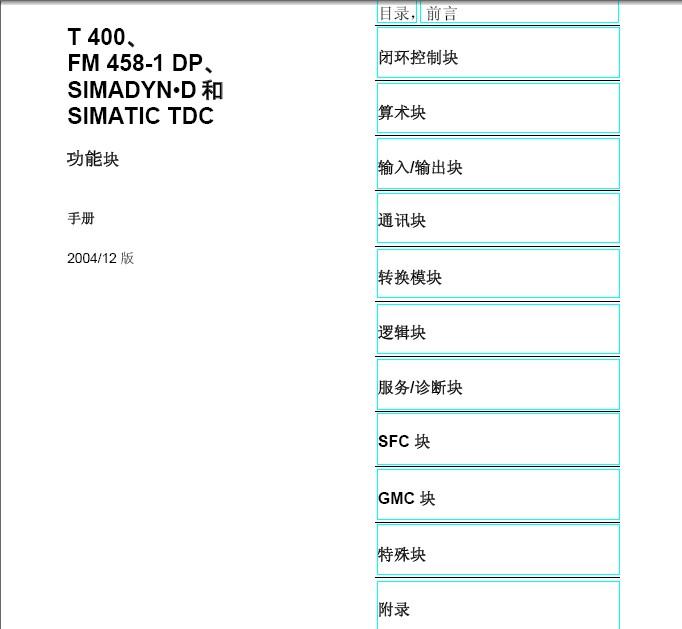 西门子TDC编程语言CFC功能块详细说明中文