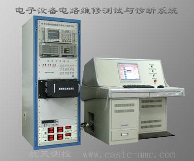 航天测控电子设备电路板维修测试与诊断系统