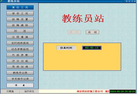 dcs控制系统软件