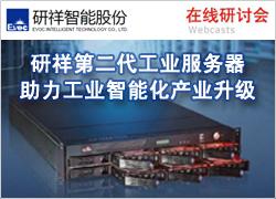 研祥第二代工业服务器助力工业智能化产业升级