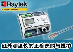 红外测温仪的正确选购与维护