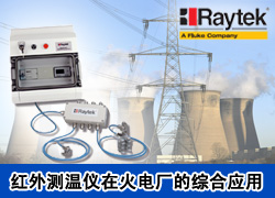 红外测温仪在火电厂的综合应用在线研讨会