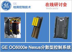 GE新一代OC6000e Nexus分散型控制系统DCS介绍