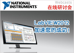 LabVIEW2012加速您的成功!