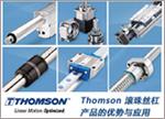 Thomson 滚珠丝杠产品的优势与应用