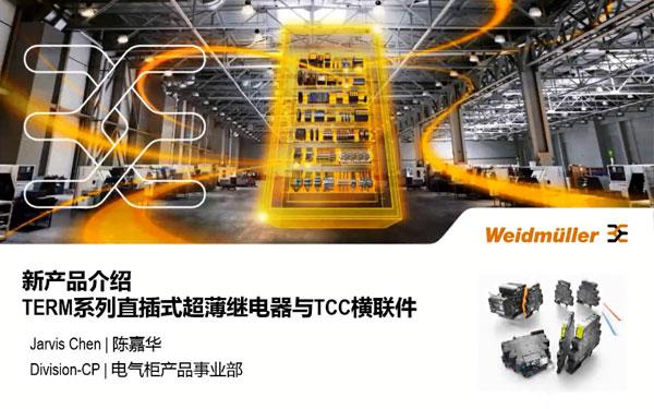 魏德米勒TERM系列直插式超薄继电器与TCC横联件