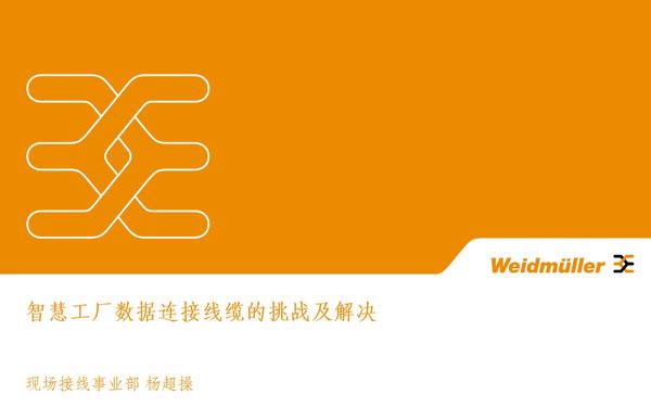 智慧工厂数据连接线缆的挑战及解决