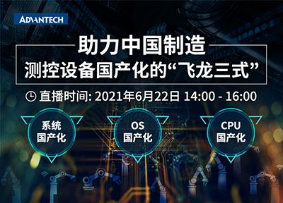助力中国制造,测控设备国产化的飞龙三式:系统国产化,OS国产化,CPU国产化