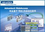 物联网机遇下的中间件组态软件
