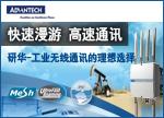 研华-工业无线通讯的理想选择