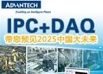 研华IPC+DAQ,带您预见2025中国大未来