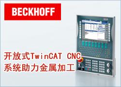 TwinCAT运动控制软件在金属加工领域中的应用