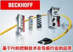 倍福基于PC的控制技术在包装行业的应用