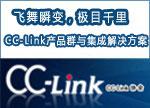 CC-Link产品群与集成解决方案在线研讨会