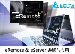 台达eRemote & eServer软件的经典应用