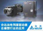 台达油电伺服驱动器在橡塑行业的应用