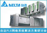 台达PLC网络系统解决方案研讨会