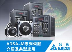ADSA-M系列伺服介绍及典型应用
