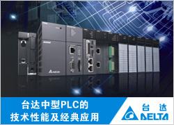 台达中型PLC的技术性能及经典应用