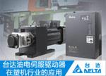 台达油电伺服驱动器在塑机行业的应用