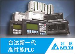 台达新一代高性能PLC