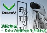 消除复杂- DeltaV创新的电子布线技术在线研讨会