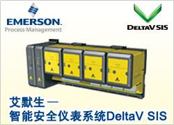 艾默生智能安全仪表系统DeltaV SIS