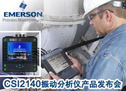 艾默生CSI2140振动分析仪产品发布会