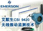 艾默生CSI 9420无线振动监测技术在线研讨会