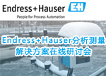 Endress+Hauser分析测量解决方案