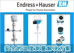 E+H安全的温度测量解决方案