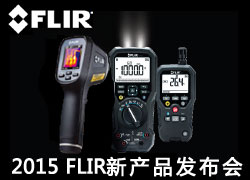 2015 FLIR新产品发布会