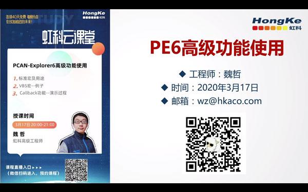 CAN总线测试软件(PE6)高级功能使用