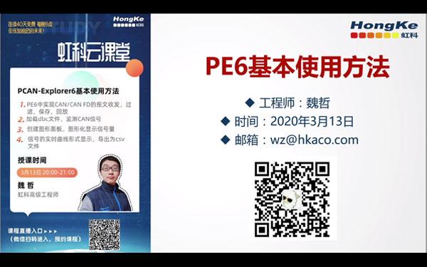 CAN总线测试软件(PE6)基本使用方法