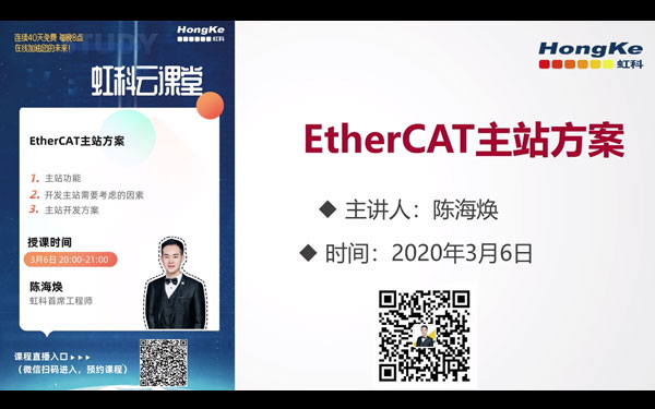 EtherCAT主站方案