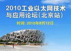 2010第四届工业以太网技术与应用论坛(北京站)