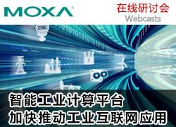 智能工业计算平台加快推动工业互联网应用