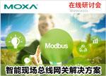 Moxa现场总线网关,创建工业互联网的第一步