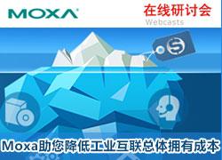 Moxa助您降低工业互联总体拥有成本