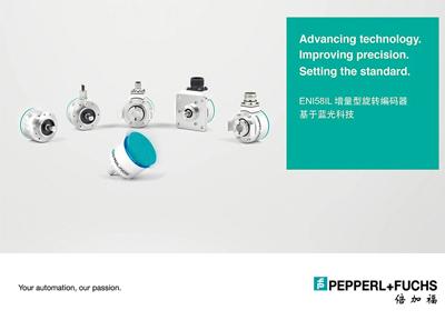 基于蓝光科技,引领行业高级别——倍加福增量旋转编码器行业解决方案