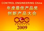 2009产品奖创新产品大会