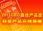 2011 CEC产品奖颁奖典礼暨获奖产品在线展播