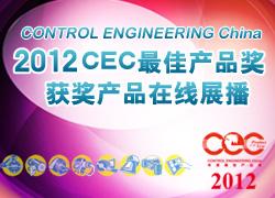 2012 CEC产品奖颁奖典礼暨获奖产品在线展播